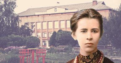 Лесі Українці 150 років!